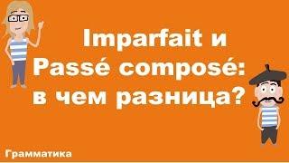 Imparfait и Passé composé: в чем разница?