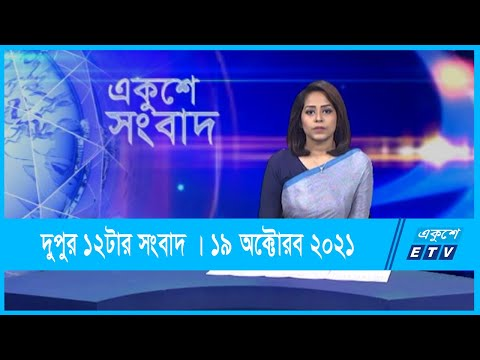 12 PM News || দুপুর ১২টার সংবাদ || 19 October 2021 || ETV News