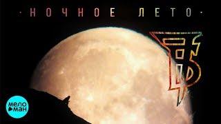 7Б  -  Ночное лето (Official Audio 2018)