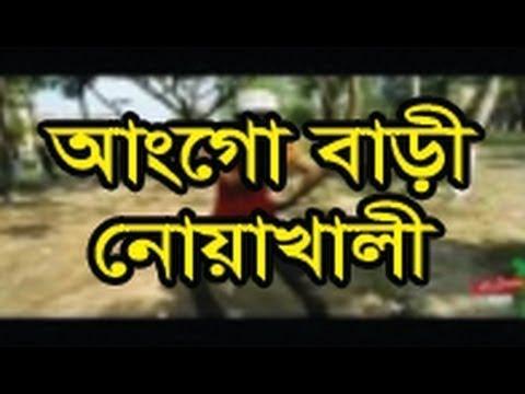 নোয়াখালীর অসাধারণ কৃতিত্ব || আংগো বাড়ি নোয়াখালী || নোয়াখালীর জাতীয় সংগীত || Best of Noakhali 2019
