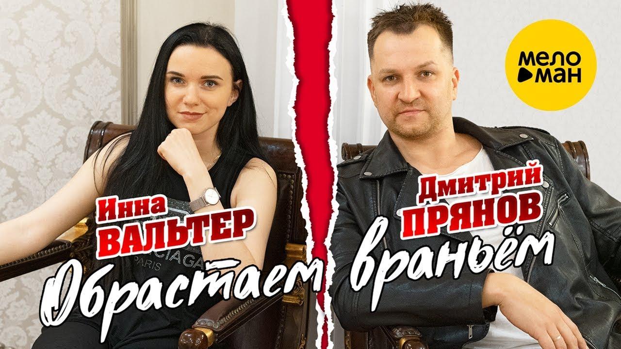 Инна Вальтер и Дмитрий Прянов — Обрастаем враньём