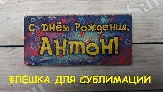 Деревянная флешка с коробкой для сублимации. Объем 64 Гб. от компании Интернет-магазин SalutMARI - видео 1