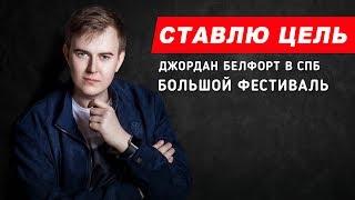 СТАВЛЮ ЦЕЛЬ $ 1.000.000 / ДЖОРДАН БЕЛФОРТ - БОЛЬШОЙ ФЕСТИВАЛЬ