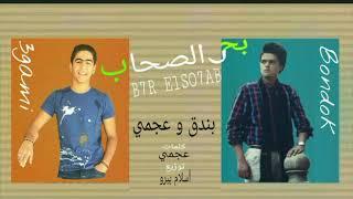 تحميل اغاني مهرجان بحر الصحاب غناء بندق و عجمي _ اجدد مهرجانات 2018 MP3