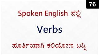 Spoken English 2020 (ಕನ್ನಡ) - Class - 76 | Intro to VERBS | Be verbs & Action verbs