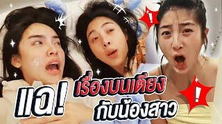 Vlog แฉ! เรื่องบนเตียงกับน้องสาว นอนห้องน้องแนน 1 คืน | Nisamanee.Nutt
