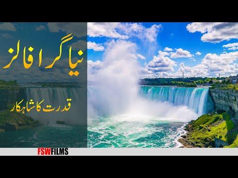 Niagara Falls | Facts and History | Faisal Warraich