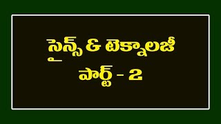 Gk on Science &Tech || Telugu Questions&Answers || APPSC, TSPSC || All Competitive Exams