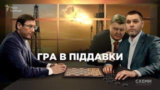 «Гра в піддавки»: чи відсудить генпрокурор Луценко газовий бізнес оточення Порошенка? || СХЕМИ №204