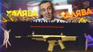 WARFACE.АКЦИЯ ГОДА - ЗОЛОТАЯ Beretta ARX160 за ЗРИТЕЛЕЙ!