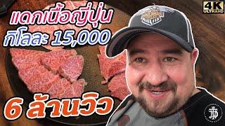แดกเนื้อญีปุ่น กิโลละ 15,000 บาท