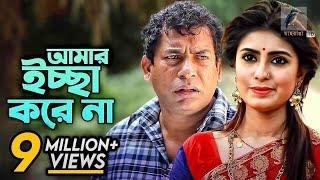 Bangla Natok 2019   Amar Ichhe Korena   Mosharraf Karim, Shokh   New Natok   Maasranga TV