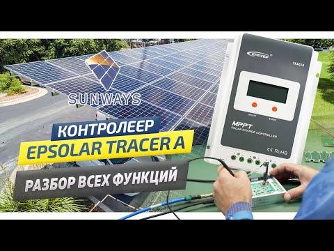 Видеообзор контроллера EPSolar Tracer A и Монитора MT-50/Денис, Sunways