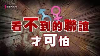 【好想為妳轉身!聲音的誘惑聯誼會!】20180619綜藝大熱門