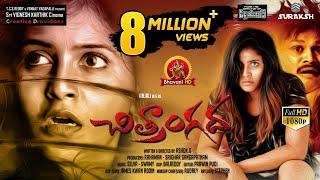 Anjali Chitrangada Full Movie – 2018 Telugu Movies – Anjali Sapthagiri – Bhaagamathie G Ashok