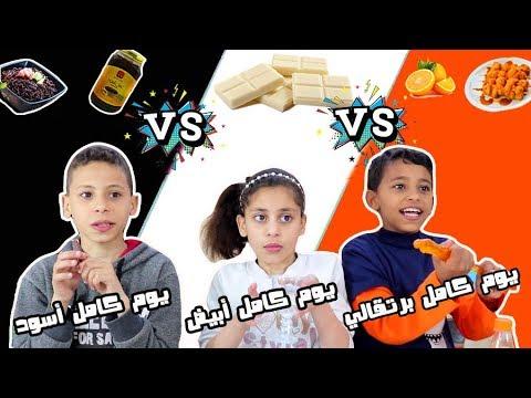 يلا نلعب - Yehia & Ismail & Rahaf Tube