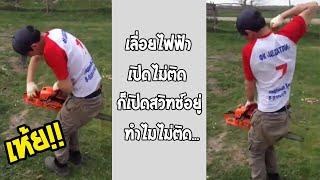 เห็นละเสียว ดีแล้วที่เปิดไม่ติด ติดตอนท่านี้นี่คงจะแย่หนัก... #รวมคลิปฮาพากย์ไทย