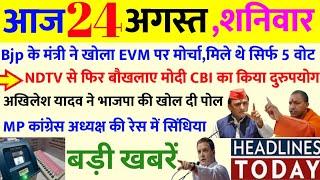Modi के मंत्री ने Evm घोटाले का राज खोला,NDTV से डरे मोदी |Rahulgandhi breaking news Modi ,UandV TV
