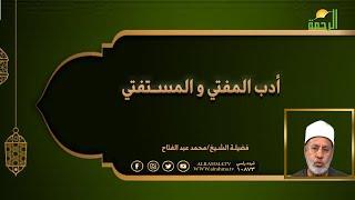 أدب المفتي و المستفتي برنامج مع الفقهاء مع فضيلة الشيخ محمد عبد الفتاح