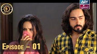 Mere Baba ki Ounchi Haveli - Ep 01 | Top Pakistani Dramas | ARY Zindagi