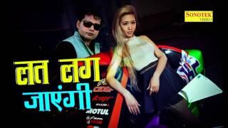 Lat Lag Jyagi || Sonu Sharma, Ruchika Janghir || Haryanvi Audio song