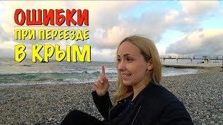 ОШИБКИ при переезде в Крым. Моя история.