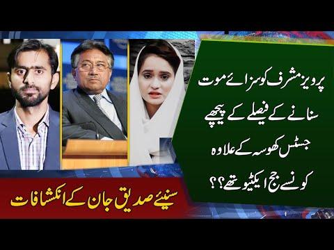 پرویز مشرف کے کیس کے فیصلے کے پیچھے کون جج تھا ، دیکھیں صدیق جان کا خصوصی انٹرویو