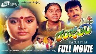 Ranjitha – ರಂಜಿತಾ | Kannada Full Movie | Shruthi | Abhijith | Family Movie