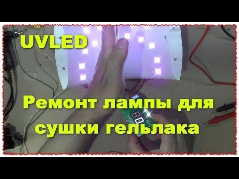 UVLED Ремонт лампы для сушки гель лака