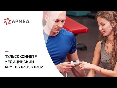 "Пульсоксиметр медицинский ""Armed"" YX301"