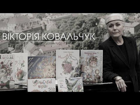 🕯️ Вікторія Ковальчук. На вічний спомин про художницю не з цього світу - YouTube