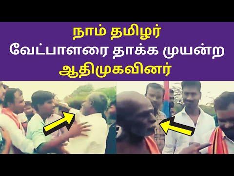 நாம் தமிழர் வேட்பாளரை தாக்க முயன்ற ஆதிமுகவினர் | Naam Tamilar Vs ADMK Video 2020