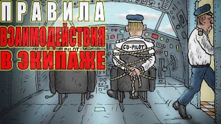 Правила взаимодействия в экипаже (версия на русском) #crm #авиация #юмор