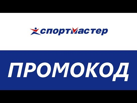 f1a5cb7d9 Промокоды и скидки Спортмастер Июль 2019 | ПромКод.ру