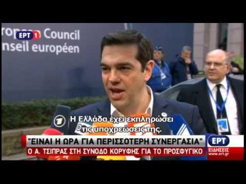 Δηλώσεις Πρωθυπουργού κατά την προσέλευση στη Σύνοδο του Ευρωπαϊκού Συμβουλίου