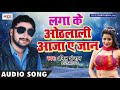 लगा ओठलाली आजा ए जान !! Top Bhojpuri Song !! Anil Anjan !! Lagake Othalali Aawa A Jaan video download