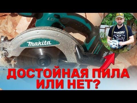 Вся Правда об Аккумуляторной Дисковой пиле Makita DSS610 /Тестируем Малышку