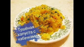 Тушеная капуста с кабачками/ Вкусная тушеная капуста