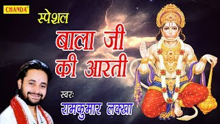 स्पेशल बाला जी की आरती | Special Bala Ji Ki Aarti | RamKumar Lakkha | Hanuman Bhajan | Bhajan Kirtan
