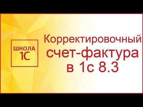 Корректировочный счет-фактура в 1С 8.3 у продавца