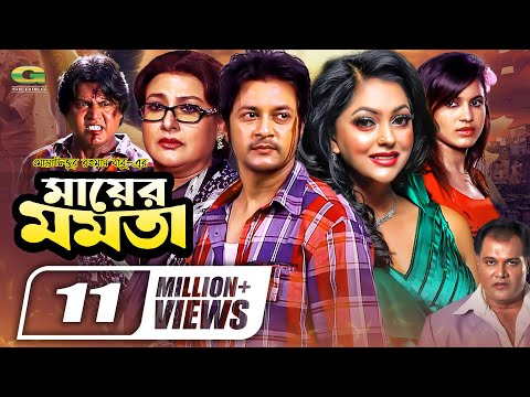 Bangla Movie | Mayer Momota | HD1080p | Emon | Nipun | Sucharita