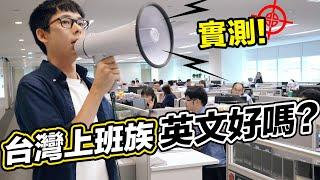 阿滴突襲你的辦公室! 台灣上班族英文好不好?