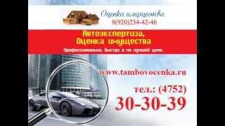 Автоэкспертиза, оценка имущества г.Тамбов. ИП Горбунов М.А.