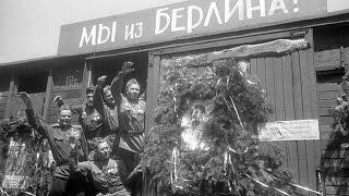 """""""Прощай война"""" Первые демобилизованные воины покидают Германию, Берлин, 1945 год"""