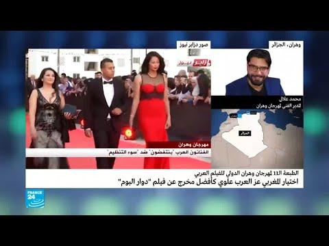 العرب اليوم - شاهد : الفيلم الجزائري