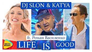 DJ SLON & KATYA Feat  Роман Василенко    Life Is Good  (Official Video 2017)