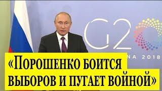 Путин про военное положение на Украине и ПРОВОКАЦИЮ в Черном море
