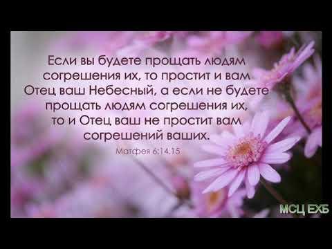 """""""Препятствия в молитве"""". Б. Щербина. Проповедь. МСЦ ЕХБ."""
