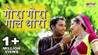 Gora Gora Gal Thara | Superhit Rajasthani Song | Seema Mishra | Veena Music