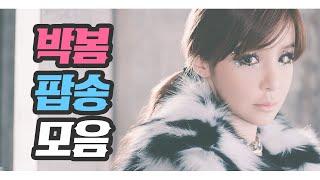 음색깡패 박봄이 부른 팝송모음 (cover by 2ne1 park bom pop songs collection)